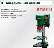 Станок настольный сверильный 13 мм ;  RTM 613 в Алматы