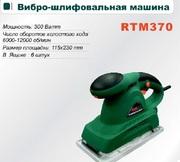 Вибрационная шлиф-машина ;  RTM 370 в Алматы
