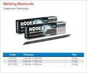 Сварочные электроды Rodex(Turkey) в Алматы